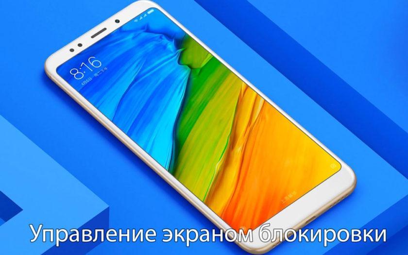 Управление экраном блокировки на Xiaomi