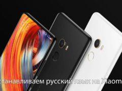 Как установить или изменить русский язык на телефонах Xiaomi