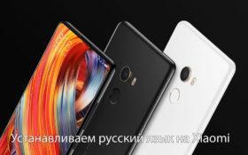 Установка русского языка на Xiaomi