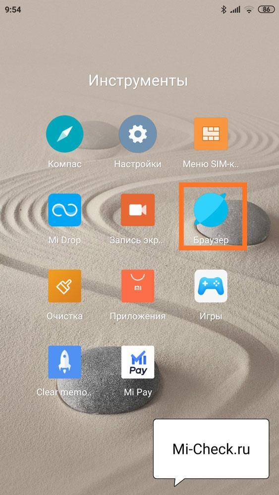 Запуск стандартного браузера Xiaomi