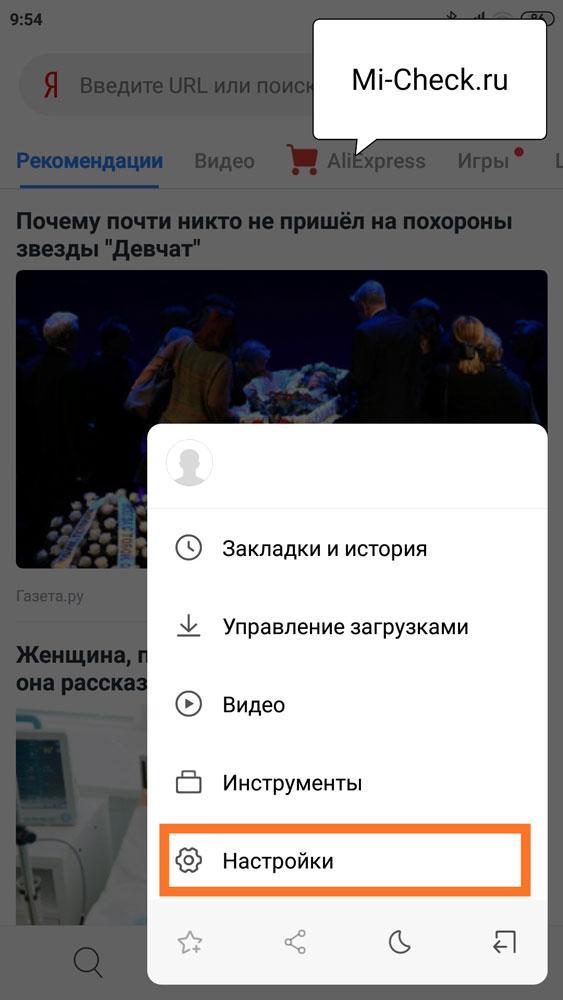 Настройки стандартного браузера Xiaomi