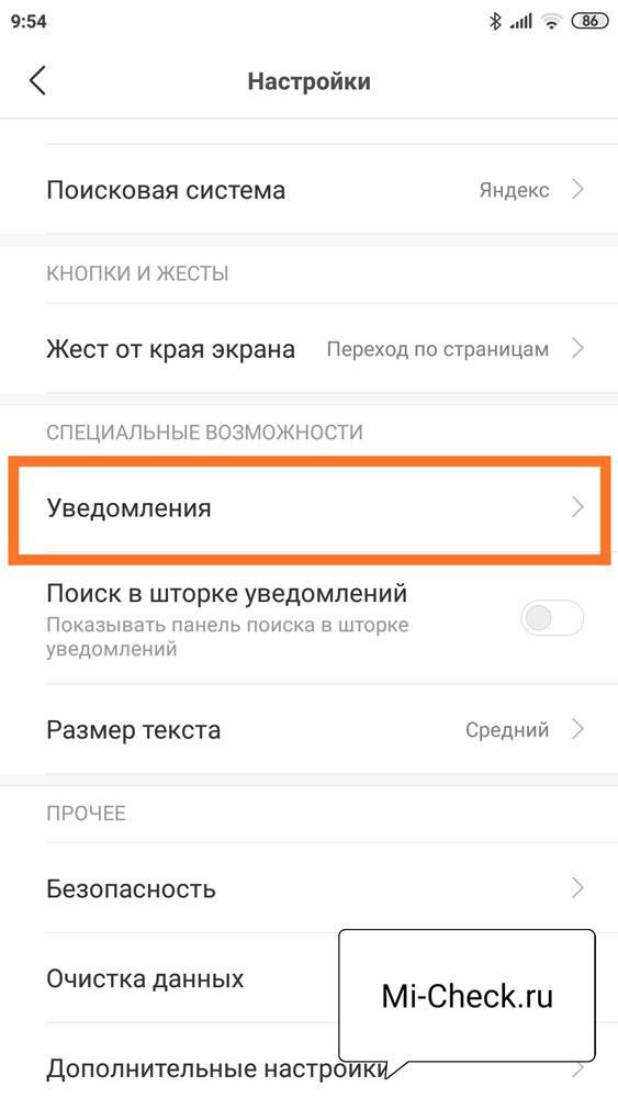 Раздел Уведомления в настройках браузера Сяоми