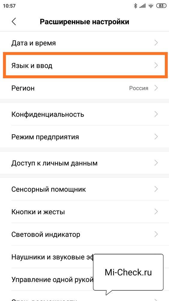 Меню Язык и Ввод на Xiaomi
