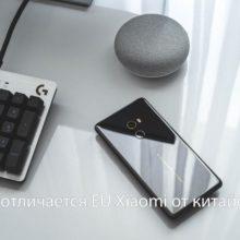 Чем отличается EU версия Xiaomi от китайской