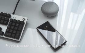 EU версия телефона Xiaomi