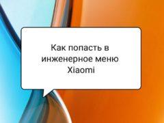 Самый простой способ зайти в инженерное меню телефона Xiaomi и протестировать его основные функции