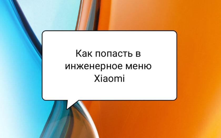 Инженерное меню Xiaomi