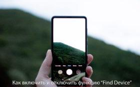 Find Device