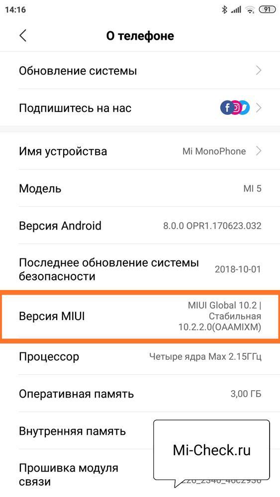 Строка с версией прошивки Xiaomi