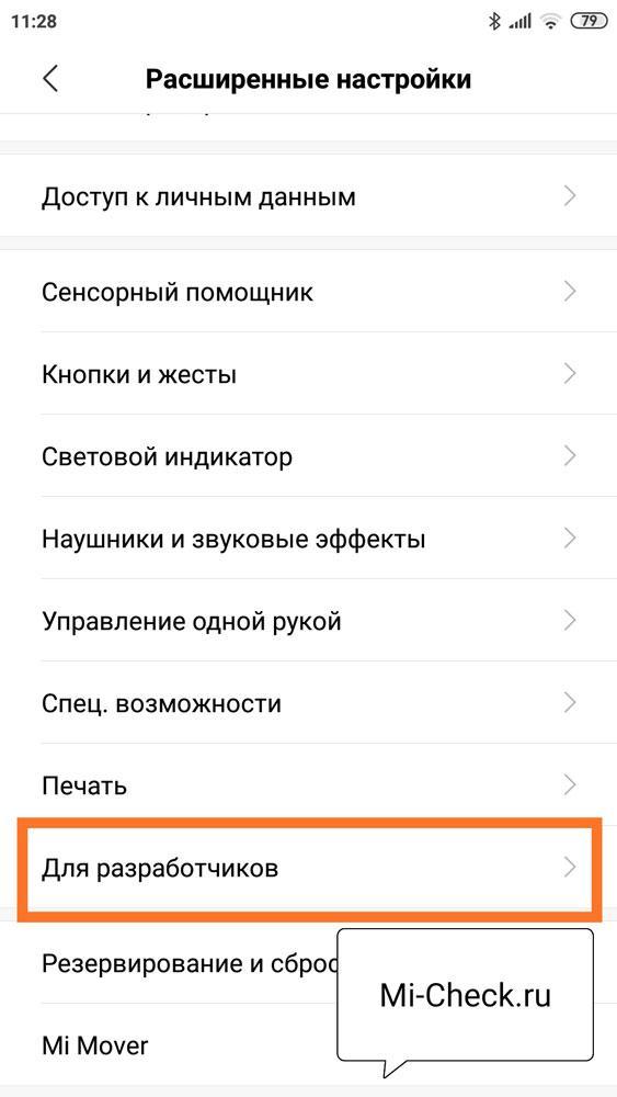 Режим Для Разработчиков в Xiaomi
