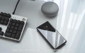 Hard Reset в Xiaomi и Redmi