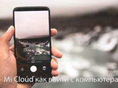 Как зайти с компьютера в облачный сервис Mi Cloud от Xiaomi