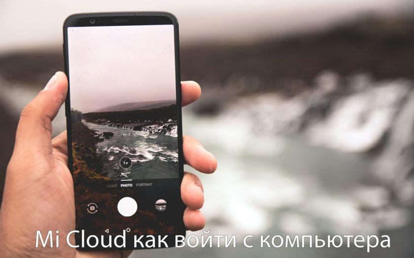 Вход в Mi Cloud с компьютера