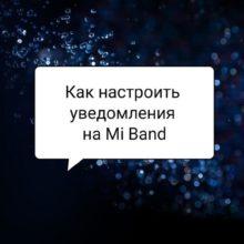Как настроить уведомления сторонних приложений на браслете Xiaomi Mi Band в Mi Fit