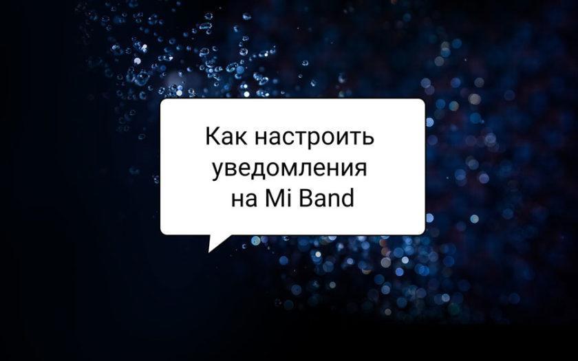 Подключаем уведомления на браслете Mi Band с телефоном Xiaomi