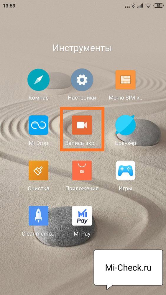 Стандартное приложение Запись Экрана на Xiaomi