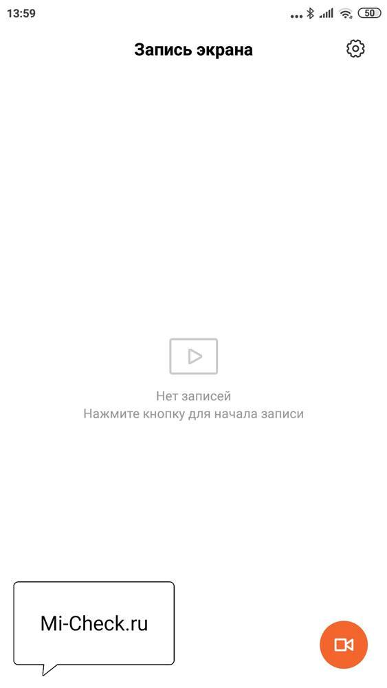 Главный экран приложения Запись Экрана на Xiaomi