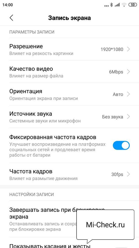 Настройки приложения Запись Экрана на Xiaomi