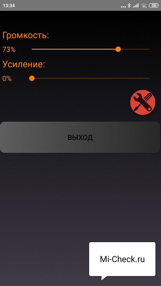 Ползунок увеличения громкости звука на Xiaomi