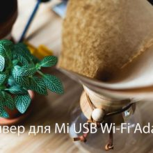 Драйвер для mini USB Wi-Fi адаптера Xiaomi: скачать, установить и русифицировать