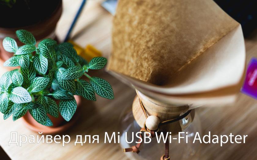 Драйвер для Xiaomi Mi USB Wi-Fi