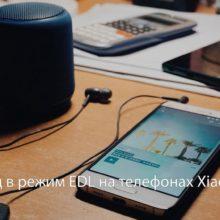 Что такое edl режим в смартфонах Xiaomi и как в него войти