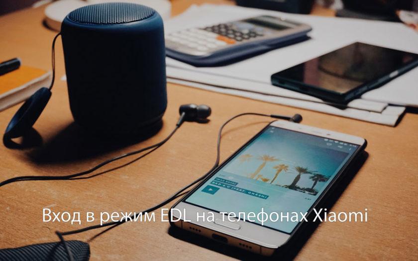 Вход в режим EDL на Xiaomi