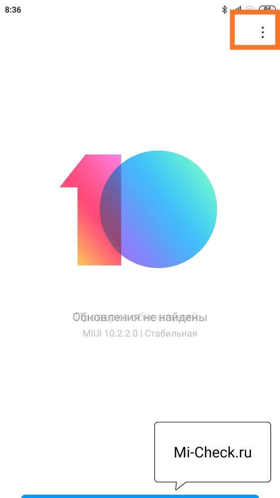 Вход в меню настроек обновлений телефона Xiaomi
