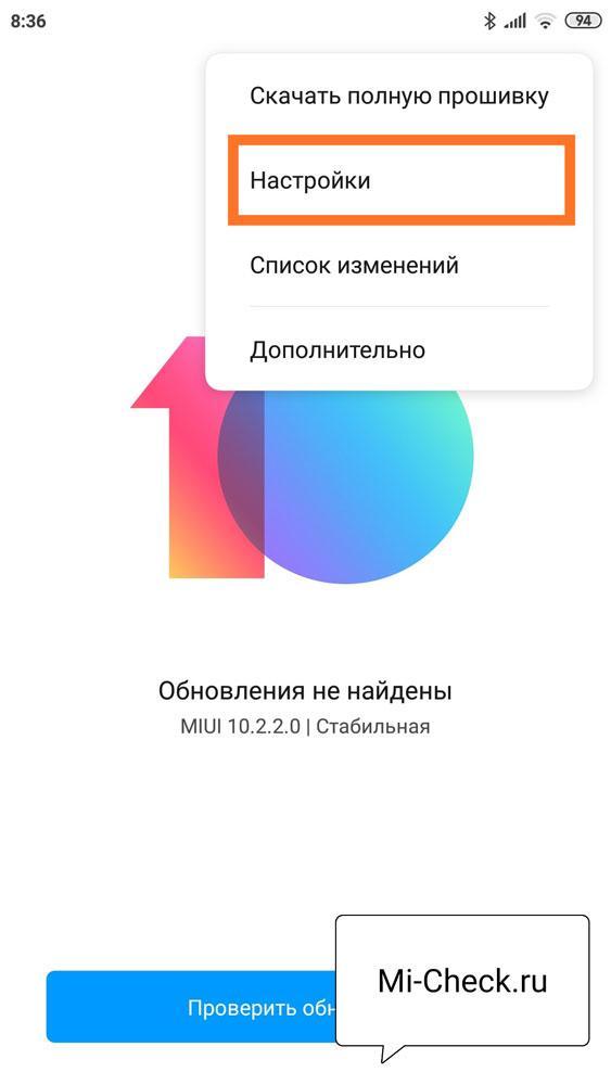 Настройки обновления Xiaomi