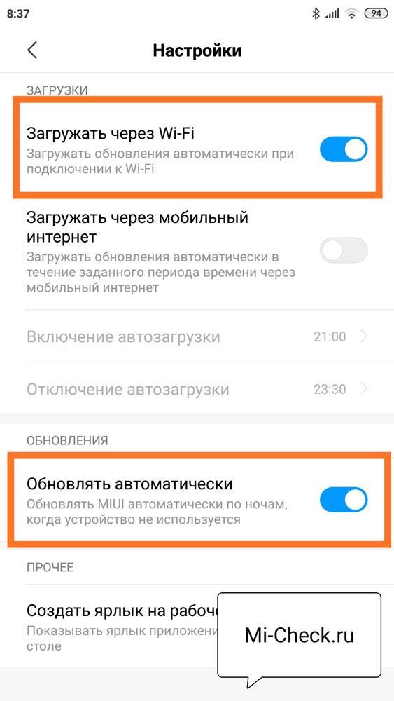 Отключение загрузки и установки новых версий прошивок MIUI на Xiaomi