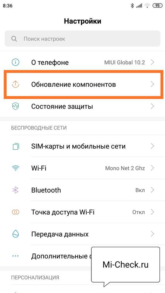 Обновление компонентов системных приложений Xiaomi
