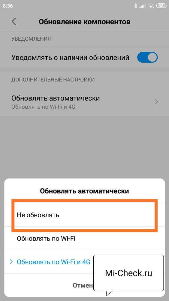 Выбор метода загрузки новых версий компонентов для Xiaomi