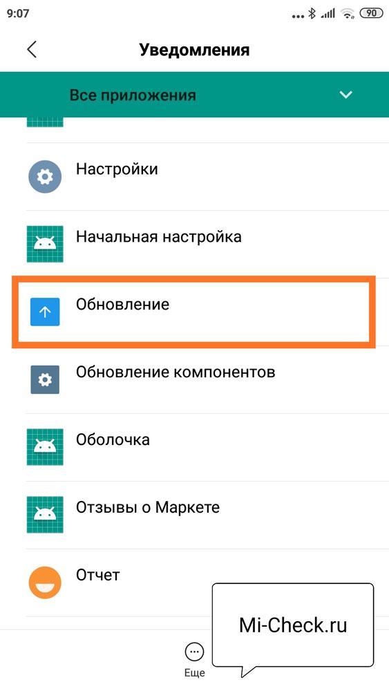 Приложение Обновление в списке скрытых процессов на телефоне Xiaomi