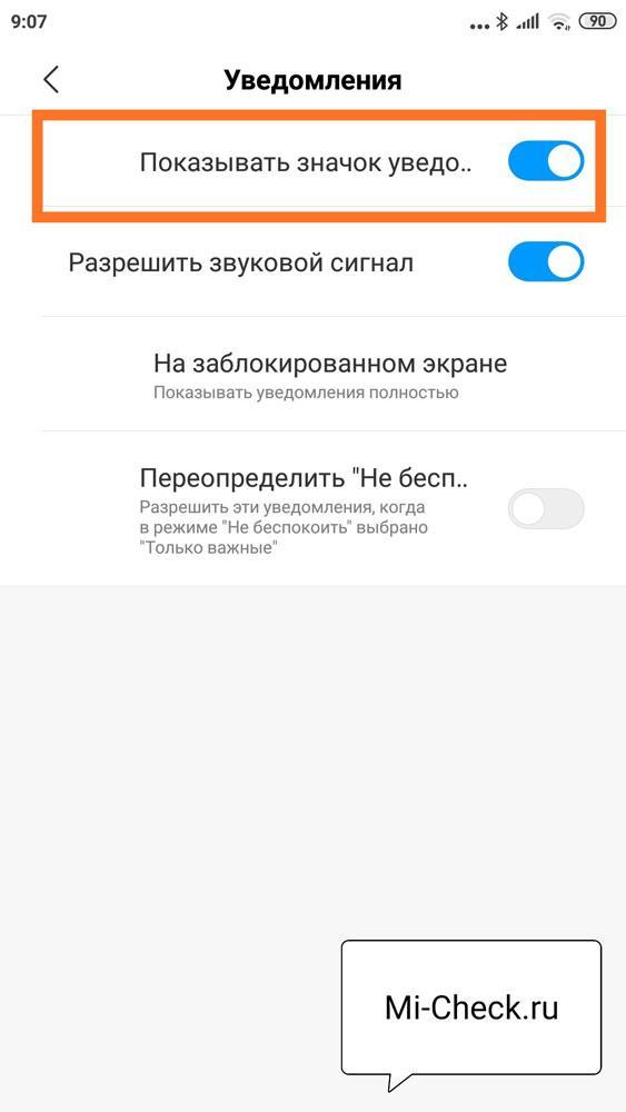 Отключение уведомлений от приложение Обновление