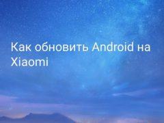 Как обновить операционную системы Android на телефонах Xiaomi и Redmi
