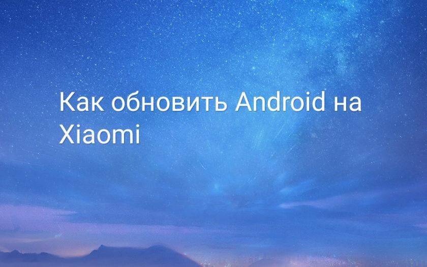 Как обновить операционную систему Android