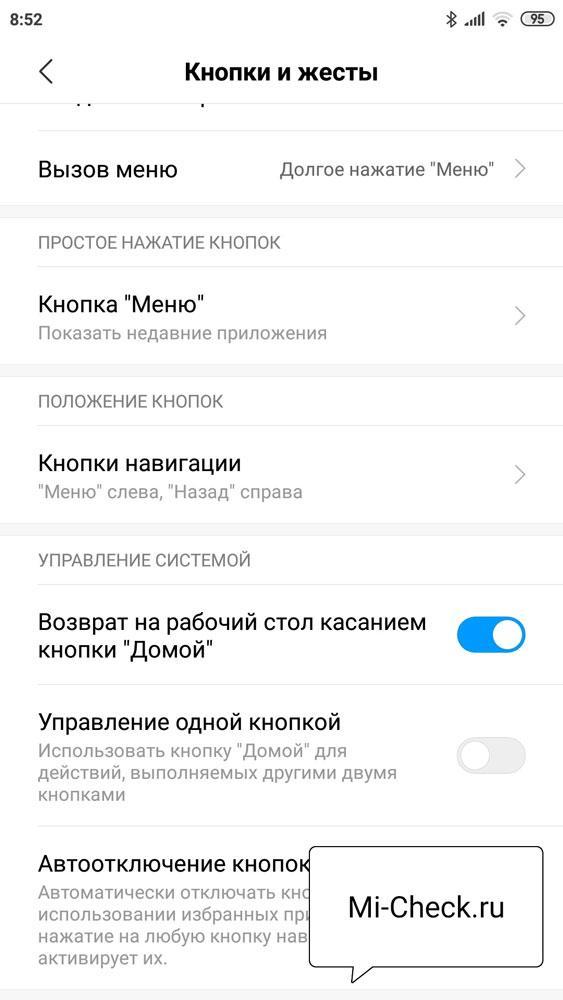 Весь список доступных действий для назначения кнопок
