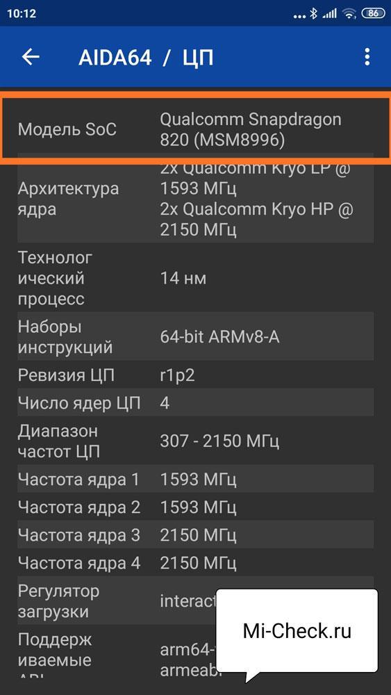 Модель процессора телефона Xiaomi в приложении AIDA64