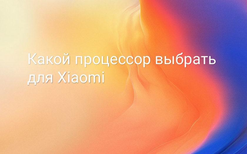 Процессор для Xiaomi