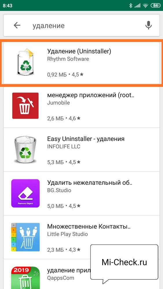 Список доступных приложений в магазине Google Play для удаления программ с телефона Xiaomi
