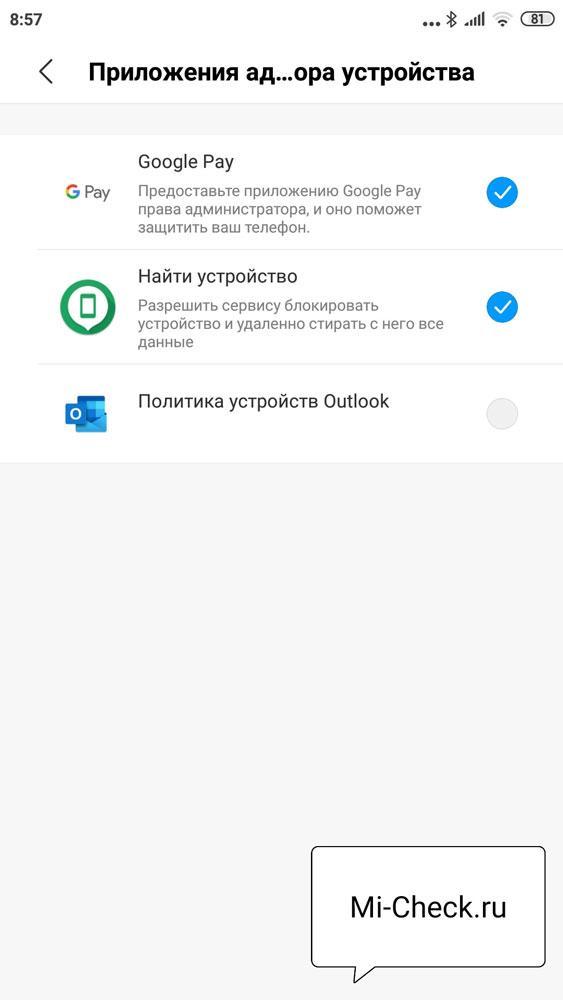 Список программ, обладающими правами администратора на Xiaomi