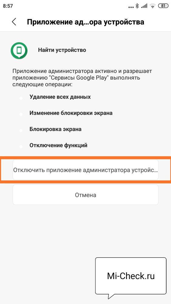 Отключение прав администратора для отдельного приложения на Xiaomi