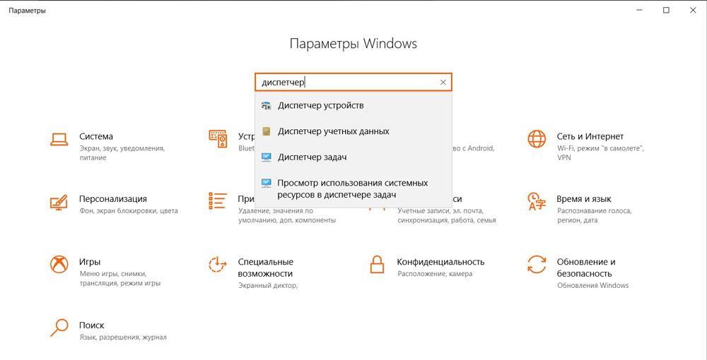 Поиск диспетчера задач в Windows