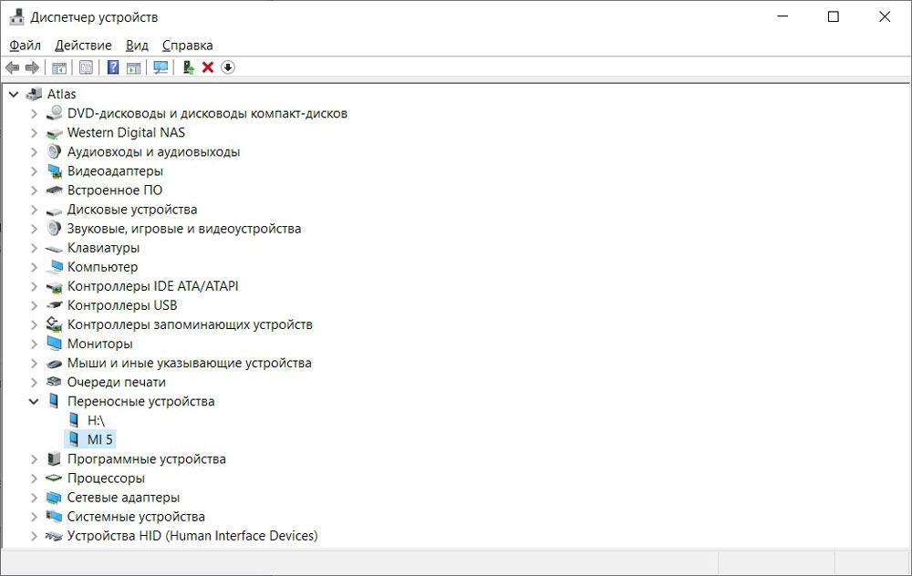 Выбор телефона в диспетчере задач Windows