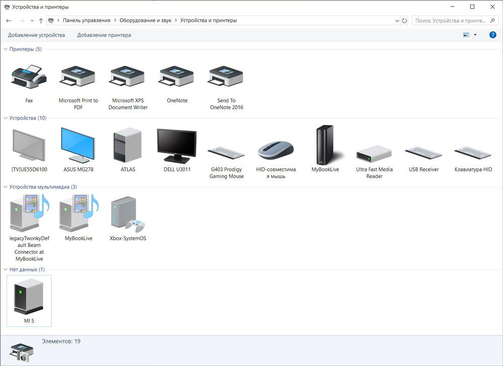 Список подключенных устройств к Windows