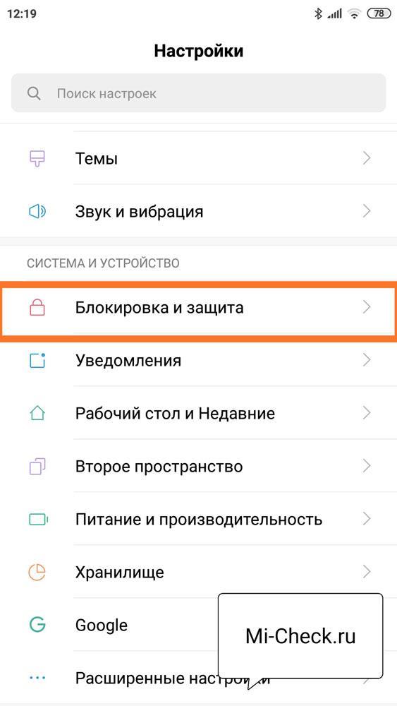Меню Блокировка и Защита в телефоне Xiaomi