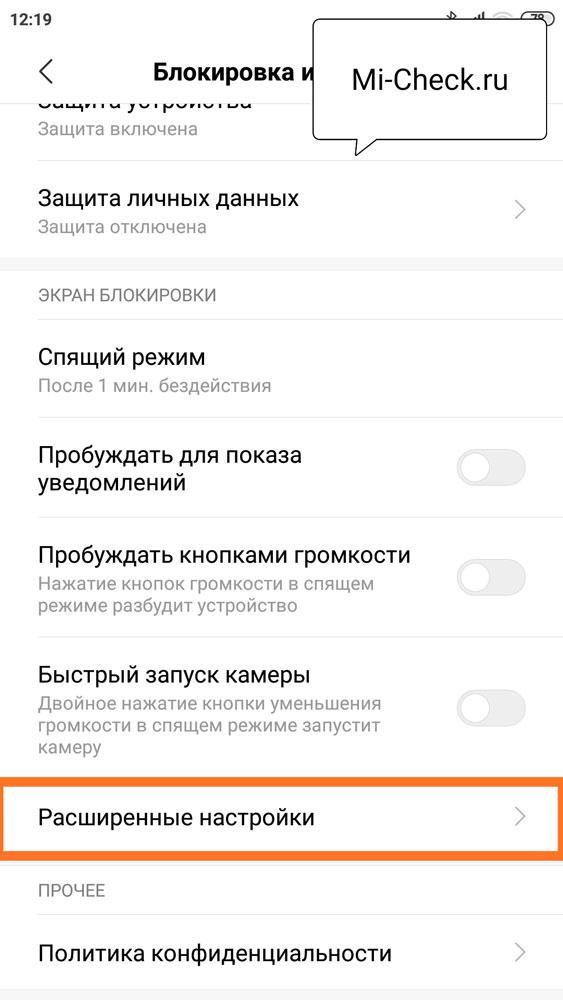 Расширенные настройки блокировки смартфона Xiaomi