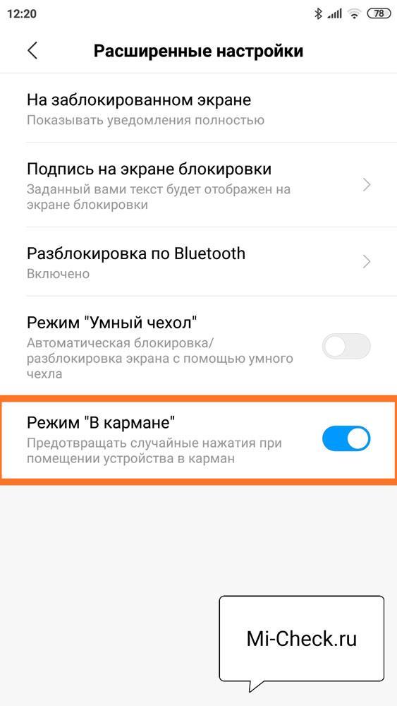 Настройка режима в кармане на Xiaomi
