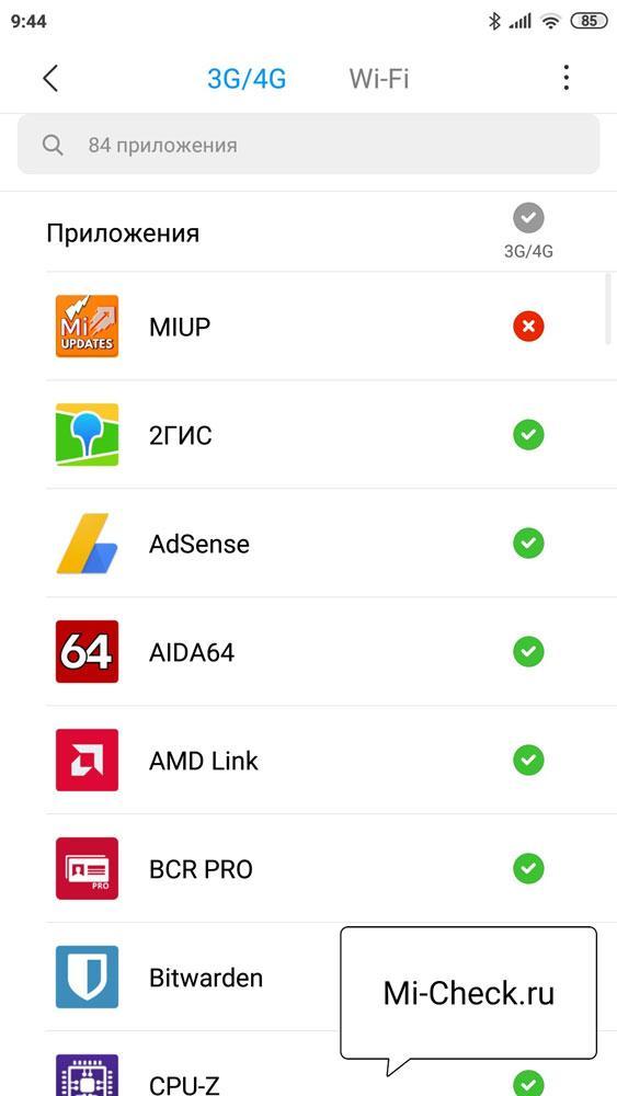 Список разрешений на использование интернета приложениями из всех установленных