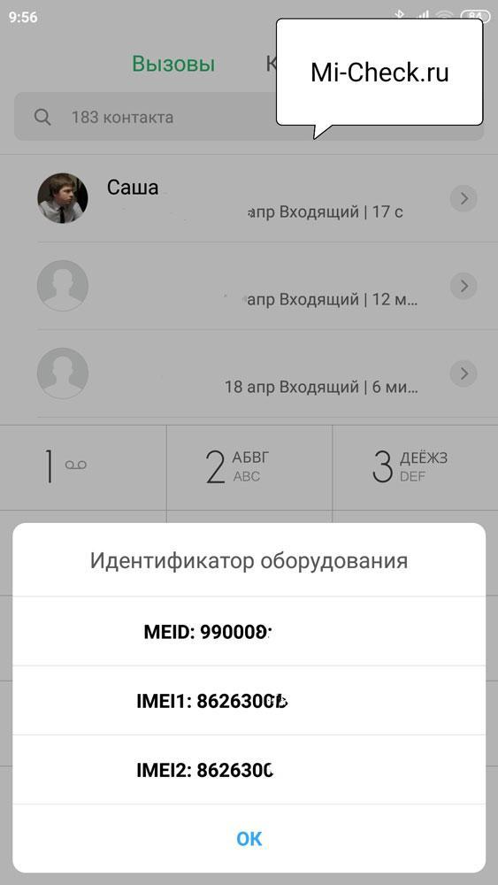 Номера IMEI на Xiaomi